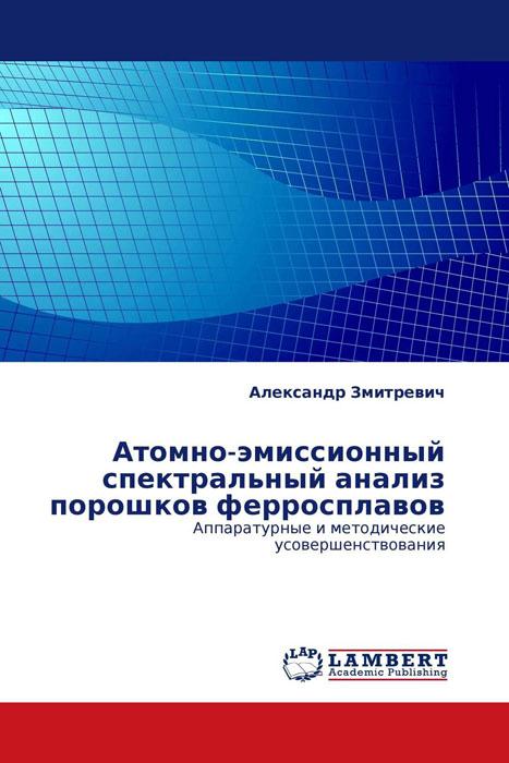 Атомно-эмиссионный спектральный анализ порошков ферросплавов