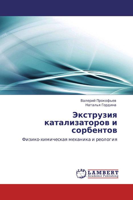Экструзия катализаторов и сорбентов