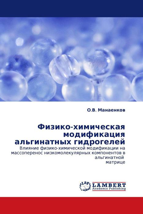 Физико-химическая модификация альгинатных гидрогелей
