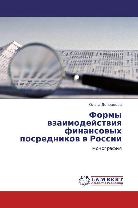 Формы взаимодействия финансовых посредников в России