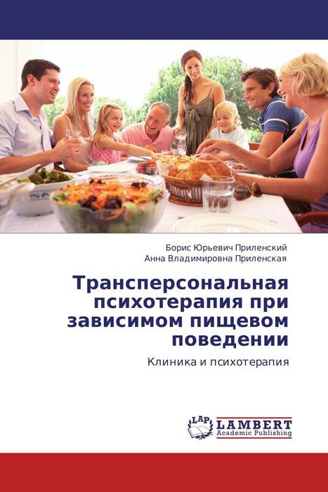 Трансперсональная психотерапия при зависимом пищевом поведении