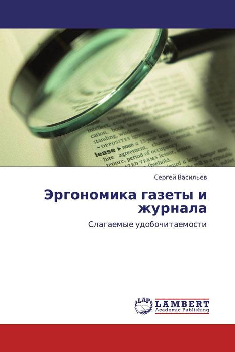 Эргономика газеты и журнала