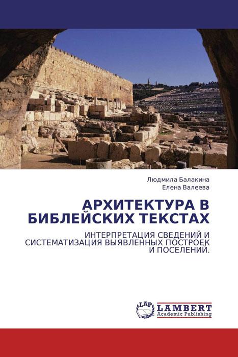 АРХИТЕКТУРА В БИБЛЕЙСКИХ ТЕКСТАХ