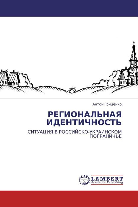 Антон Гриценко РЕГИОНАЛЬНАЯ ИДЕНТИЧНОСТЬ инкубаторских индюков белгородской области
