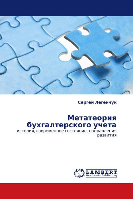 Метатеория бухгалтерского учета