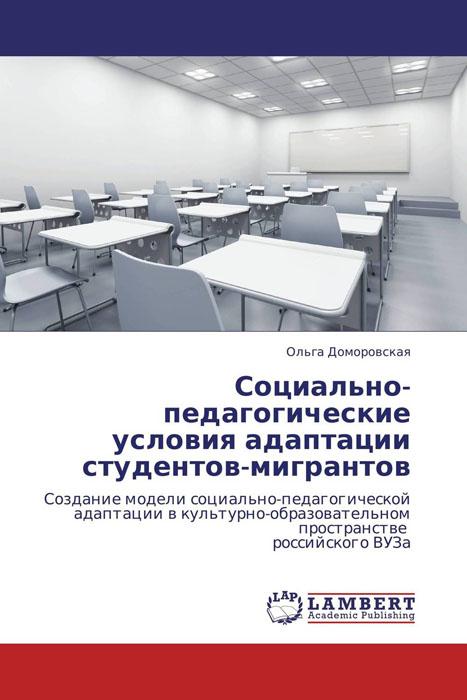 Социально-педагогические условия адаптации студентов-мигрантов
