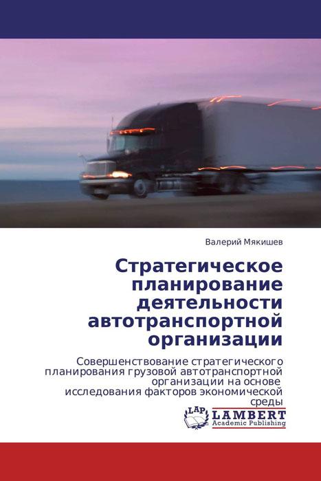 Стратегическое планирование деятельности автотранспортной организации