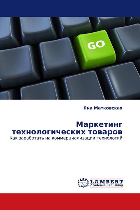 Маркетинг технологических товаров12296407Монография посвящена исследованию маркетинга технологических товаров. Анализу подвергается теоретическая конструкция технологии и ее трансформация в товар. Исследуются особенности технологий и современного рынка технологий, предлагается методология маркетинга технологических товаров, включающая его разработку, формирование комплекса маркетинга и методику оценки эффективности маркетинговой деятельности по коммерциализации инноваций. Научное издание рекомендуется для субъектов технологических рынков, венчурных компаний, специалистов по инновационному маркетингу, инновационному менеджменту, а также для преподавателей экономических дисциплин, аспирантов и докторантов. Может быть использовано в учебном процессе при преподавании дисциплин: маркетинг, маркетинговые коммуникации, паблик рилейшнз, инновационный маркетинг, инновационный менеджмент, коммерциализация инноваций, маркетинговое консультирование и др.