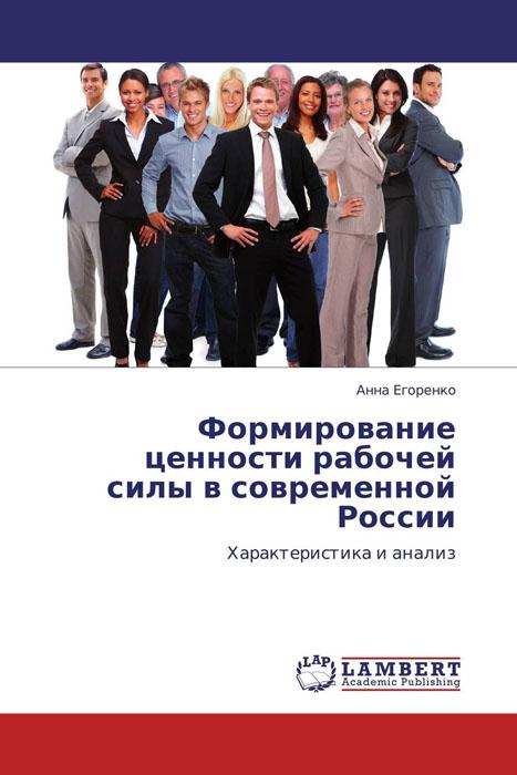 Формирование ценности рабочей силы в современной России12296407Ценность рабочей силы выражает совокупностьсоциально-трудовых отношений между субъектами рынкатруда по поводу формирования, развития,совершенствования природных и приобретенных свойствработника, их реализации в процессе общественноговоспроизводства, а также функциональной взаимосвязиспособностей человека к труду с механизмом рыночногорегулирования использования труда. Существуетценность индивидуальной и совокупной рабочей силы.Ценность совокупной рабочей силы отражает эффект ееиспользования, выражает уровень подготовленностиработников к максимальной производительности.Ценность совокупной рабочей силы определяетсясовокупными затратами общества на ее воспроизводство. Ценность рабочей силы существует в различных видах:природная, функциональная, системная.Процесс формирования ценности рабочей силысовершается на разных уровнях хозяйства. Основы ееформирования закладываются на уровне домохозяйства;сохраняется, накапливается и растрачивается- науровне фирмы, а условия для ее воспроизводства...