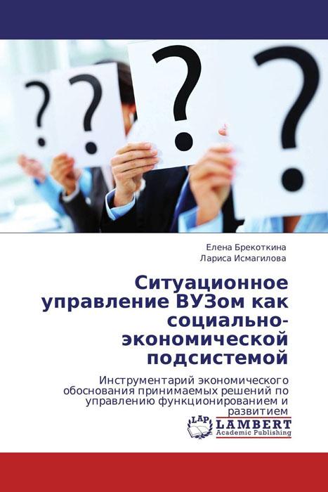 Ситуационное управление ВУЗом как социально-экономической подсистемой