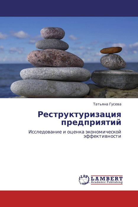 Реструктуризация предприятий