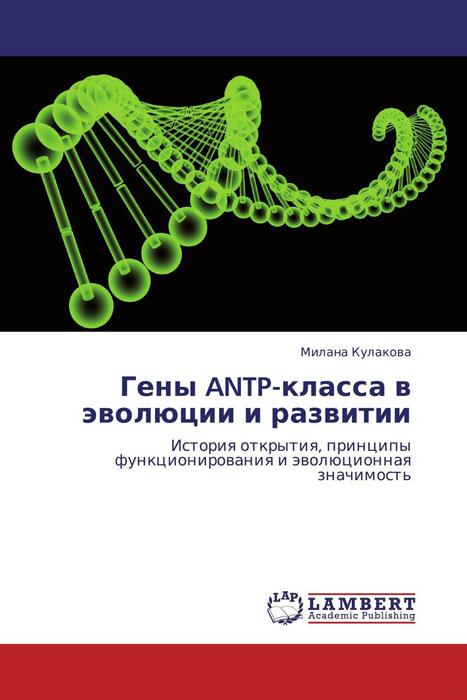 Гены ANTP-класса в эволюции и развитии