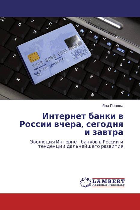 Интернет банки в России вчера, сегодня и завтра