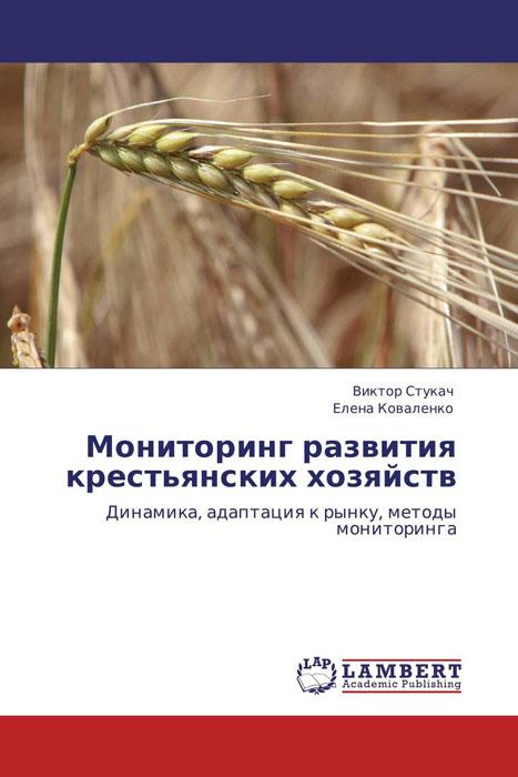 Мониторинг развития крестьянских хозяйств