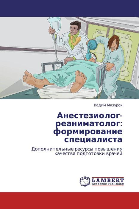 Анестезиолог-реаниматолог: формирование специалиста