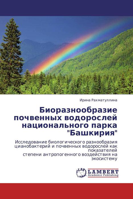 Биоразнообразие почвенных водорослей национального парка Башкирия