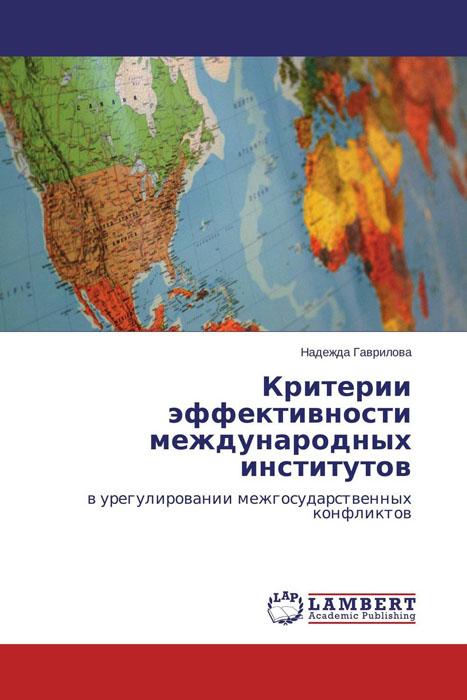 Критерии эффективности международных институтов