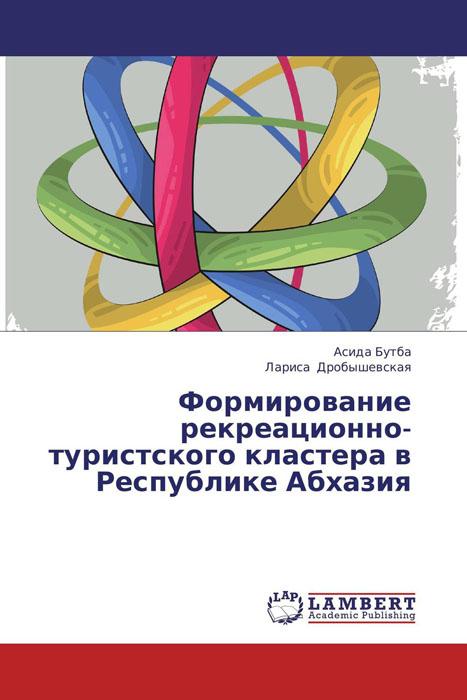 Формирование рекреационно-туристского кластера в Республике Абхазия