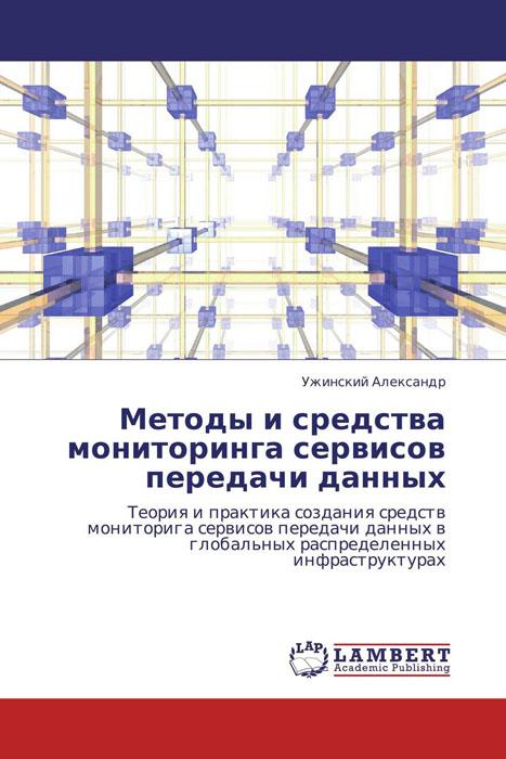 Методы и средства мониторинга сервисов передачи данных