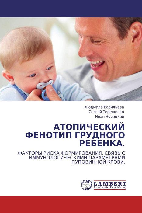 АТОПИЧЕСКИЙ ФЕНОТИП ГРУДНОГО РЕБЕНКА.