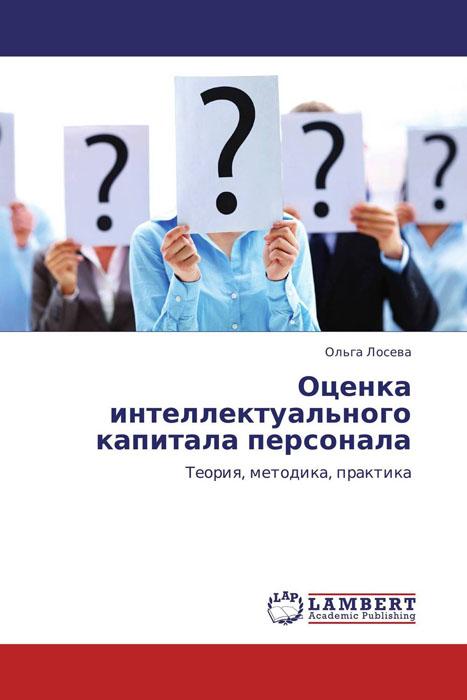 Оценка интеллектуального капитала персонала
