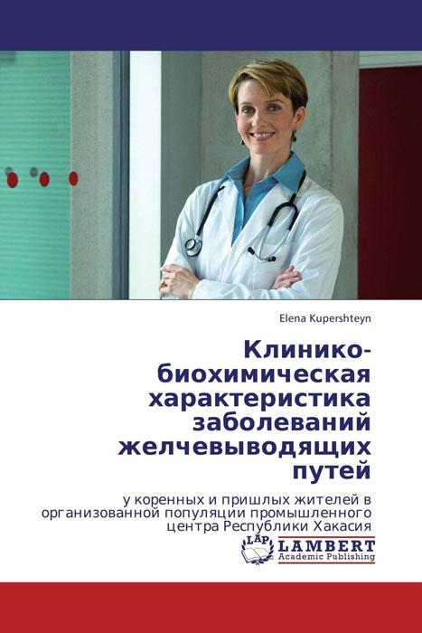 Клинико-биохимическая характеристика заболеваний желчевыводящих путей