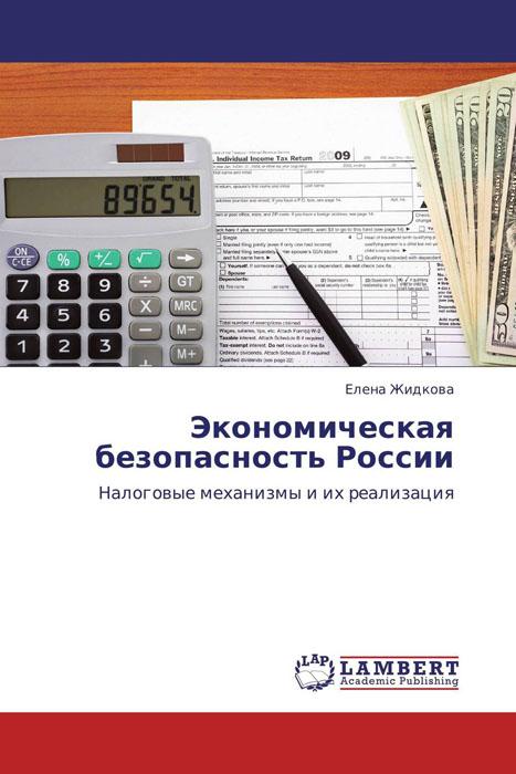 Экономическая безопасность России