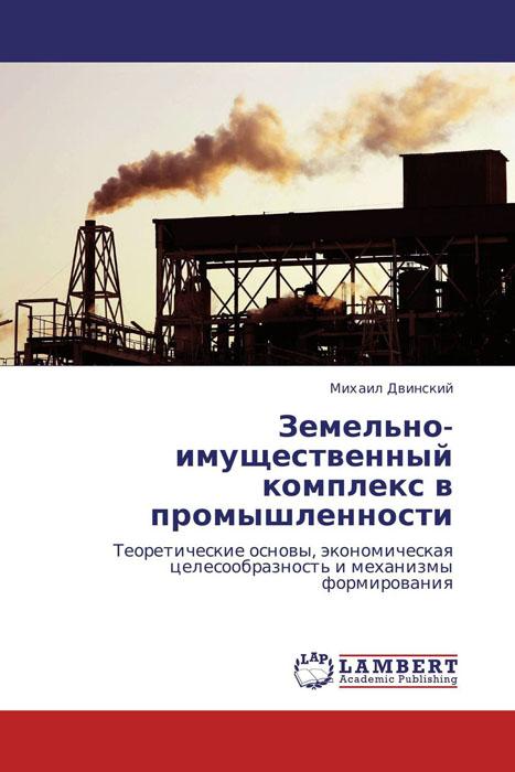 Земельно-имущественный комплекс в промышленности12296407В России в отношении экономической эффективностииспользования земельных ресурсов в течение многих летформировалось несколько искаженное представление,связанное с подходом бесплатного промышленногоземлепользования, что в результате отразилось и напроведении рыночных реформ в области приватизациигосударственных предприятий. Прошедшая в начале1990-х годов массовая приватизация промышленныхпредприятий как имущественных комплексовпредусматривала переход в частную собственностьобъектов недвижимости только в части капитальныхстроений без земельных участков, расположенных под ними. В работе в рамках темы исследования выполнено:исследованы теоретические основы экономическойэффективности использования земли как факторапроизводства в промышленности; проанализированырезультаты использования земельных ресурсов внародном хозяйстве России на различных этапахисторического развития; проведен анализэкономической эффективности использования земли напримере предприятий машиностроительного...
