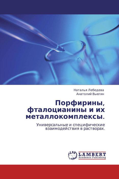 Порфирины, фталоцианины и их металлокомплексы.