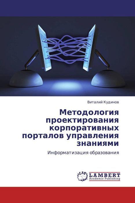 Методология проектирования корпоративных порталов управления знаниями