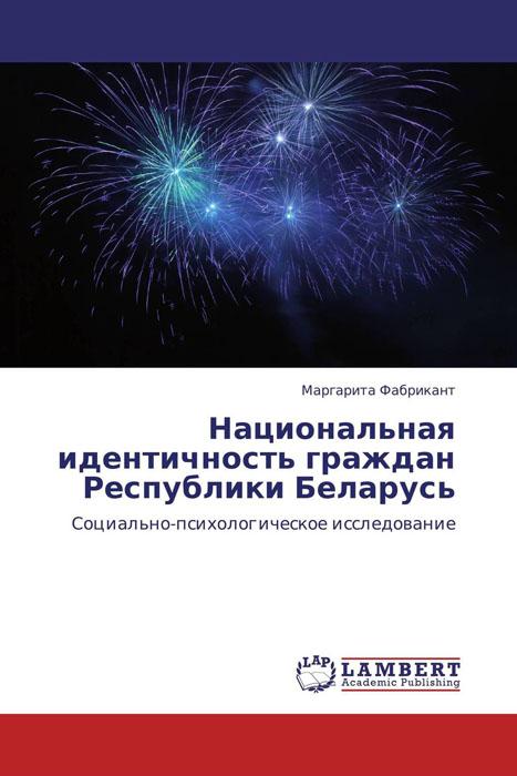 Национальная идентичность граждан Республики Беларусь