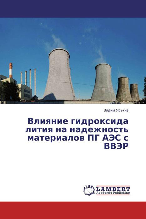 Влияние гидроксида лития на надежность материалов ПГ АЭС с ВВЭР