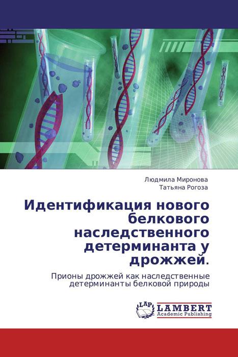 Идентификация нового белкового наследственного детерминанта у дрожжей.