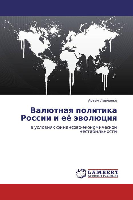 Валютная политика России и её эволюция12296407Данная работа посвящена мировой валютно-финансовой системе, которая находится в состоянии постоянной эволюции и оказывает огромное влияние на развитие как мировой экономики в целом, так и национальных экономик в частности. В тоже время мировой финансово-экономический кризис обозначил несовершенство мировой финансовой системы, коренным образом затронул все национальные экономики, включая и российскую. В этих условиях усиливаются процессы уплотнения жизненного цикла валютных систем, модификации моделей валютной политики и регулирования валютных курсов. Валютный курс превращается в глобальный инструмент управления экономическими процессами, включая и инфляцию. Главным элементом мировой валютно-финансовой системы была и остается валютная единица, которой по-прежнему остается доллар США. В тоже время мировой финансовый кризис показал, что чистой монополии доллара в качестве мировой валюты уже пришел конец. Результаты исследования также могут быть использованы в...