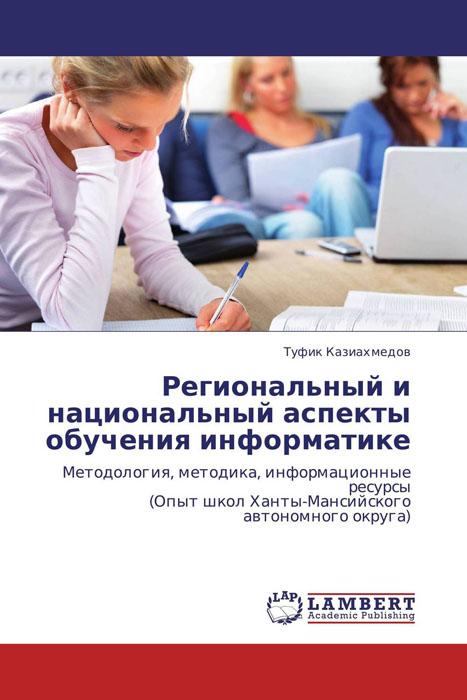Региональный и национальный аспекты обучения информатике