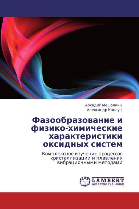 Фазообразование и физико-химические характеристики оксидных систем