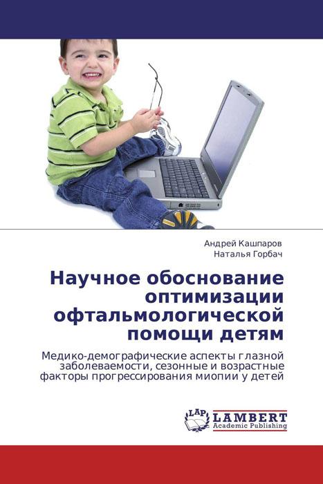 Научное обоснование оптимизации офтальмологической помощи детям