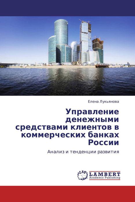 Управление денежными средствами клиентов в коммерческих банках России