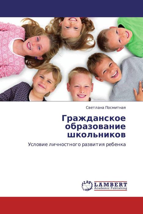 Гражданское образование школьников