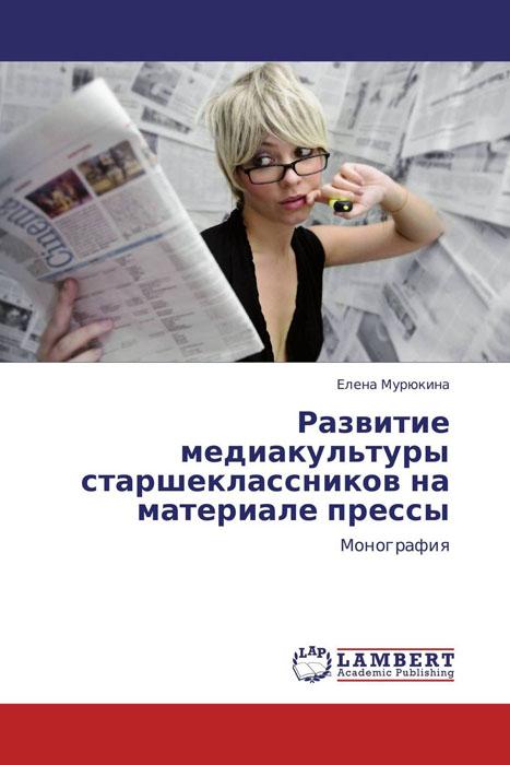 Развитие медиакультуры старшеклассников на материале прессы