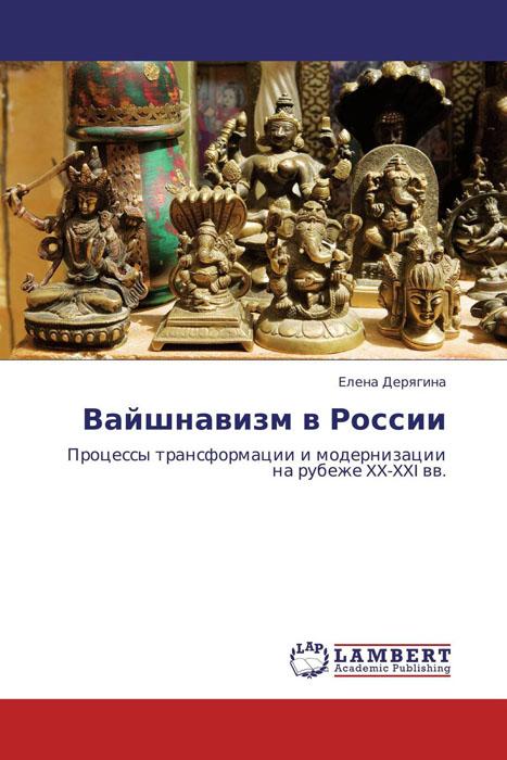 Вайшнавизм в России