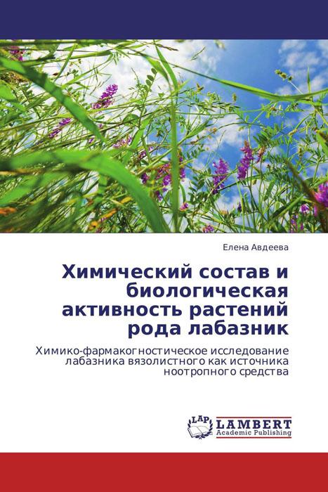 Химический состав и биологическая активность растений рода лабазник