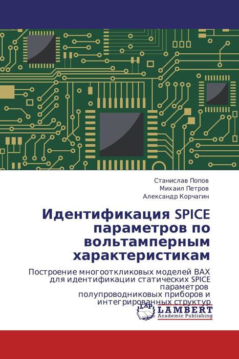 Идентификация SPICE параметров по вольтамперным характеристикам