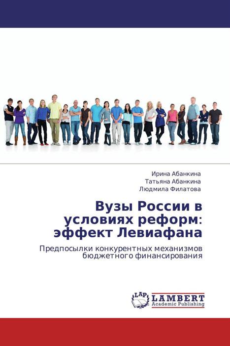 Вузы России в условиях реформ: эффект Левиафана