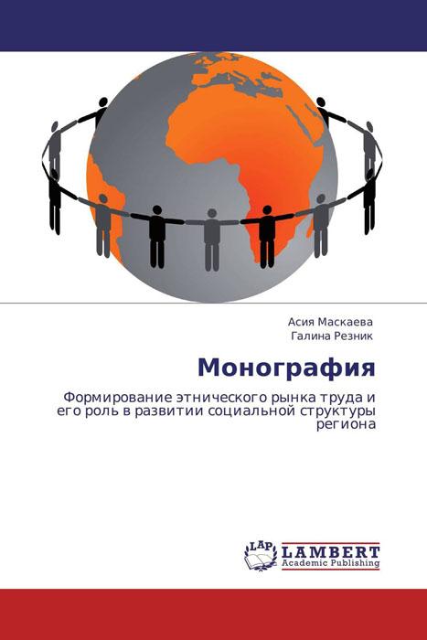 Монография12296407Концептуальность исследования этнического рынка труда включает в себя два направления. Первое рассматривает формирование этнической миграции с точки зрения этнического предпринимательства. Второе ориентируется на вынужденный характер миграционных процессов под воздействием которых в последующем образуется анклавный рынок труда. Привлекательность региона для трудовой миграции формируется за счет определенных факторов, которые оказывают сдерживающее и стимулирующее влияние. В зависимости от статуса и социального развития этнические группы мигрантов на рынке труда приобретают три формы: «маргинализация», «развитие этнической занятости», «стабильность развития этнических групп». При этом каждая форма имеет определенную типологию мигрантов. В ходе исследования были выявлены характерные особенности развития этнического рынка труда в Пензенском регионе. В процессе разработки рекомендаций, направленных на совершенствование стратегического развития этнического рынка трудовых мигрантов...