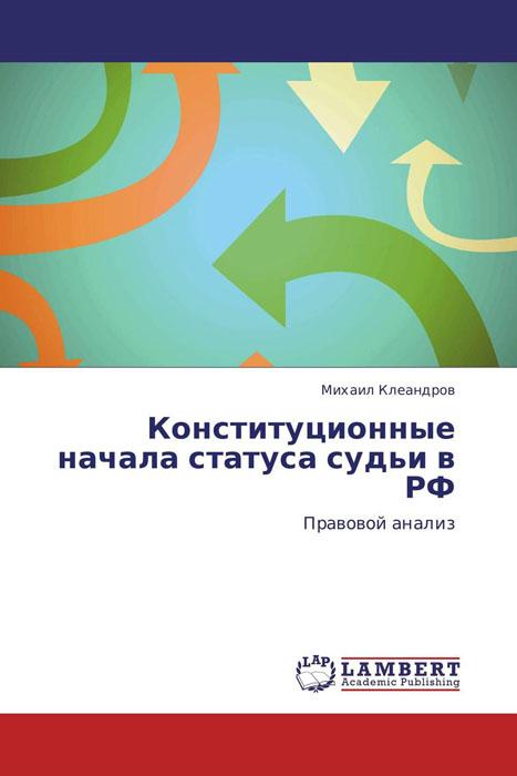 Михаил Клеандров Конституционные начала статуса судьи в РФ