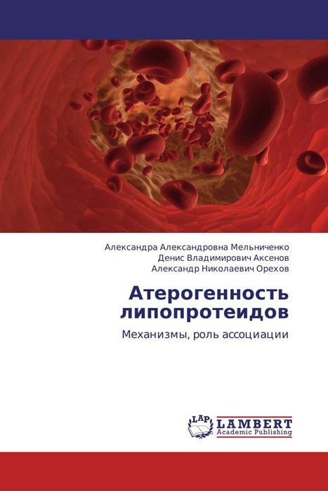 Атерогенность липопротеидов