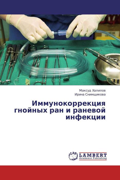 Иммунокоррекция гнойных ран и раневой инфекции