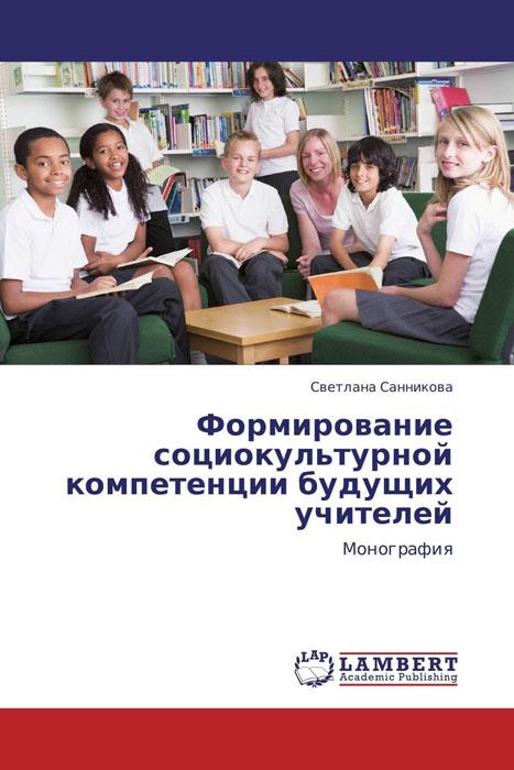 Формирование социокультурной компетенции будущих учителей