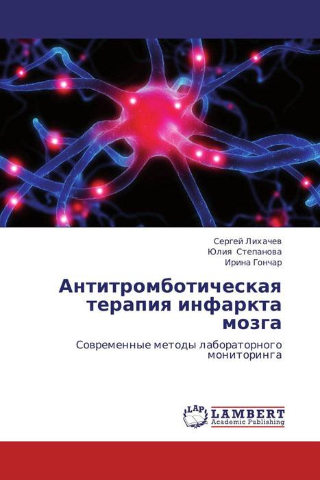 Антитромботическая терапия инфаркта мозга
